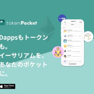 ウォレットアプリTokenPocket(トークンポケット)の特徴、対応通貨は?