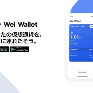 ウォレットアプリWei Wallet(ウェイウォレット)の特徴、対応通貨は?